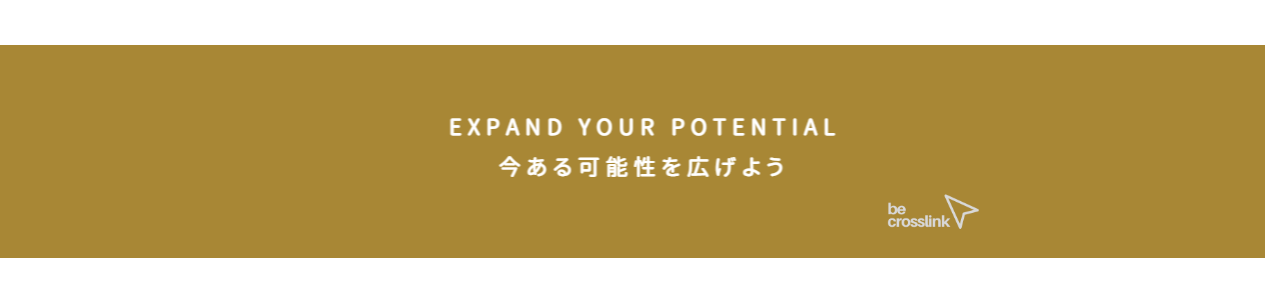 Expand Your Potential 今ある可能性を広げよう